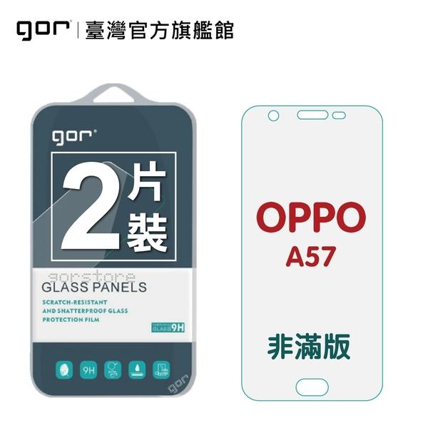 【GOR保護貼】OPPO A57 9H鋼化玻璃保護貼 oppo a57 全透明非滿版2片裝 公司貨 現貨