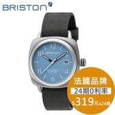 BRISTON 手錶 原廠總代理16240.S.C.18.LVB 水藍色 Classic軍風前衛設計 時尚皮錶帶 男女 生日情人節禮物