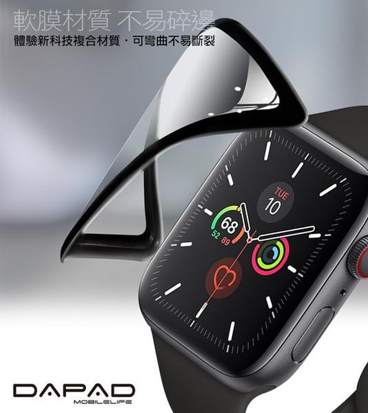 DAPAD for Apple Watch 42mm 3D曲面科技複合膜