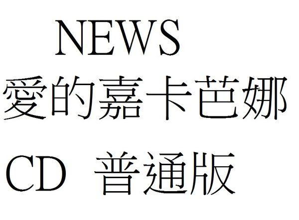 NEWS  愛的嘉卡芭娜 普通版 單曲CD 奮力一擊  愛的嘉卡芭娜    (音樂影片購)