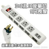 《一打就通》日象10座單切3P+2P插孔安全延長線 ZOW-51101-09 電源延長線/電腦/家電/插頭插座