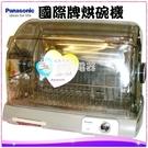 【信源】全新〞Panasonic 國際牌烘碗機《FD-S50F》*免運費*
