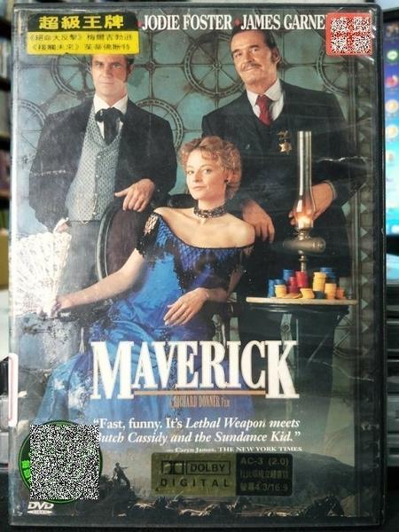 挖寶二手片-Q38-070-正版DVD-電影【超級王牌】- 梅爾吉勃遜 茱蒂福斯特(直購價)經典片 海報是影印