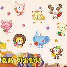 Loxin 創意可移動壁貼 卡通動物【BF0985】DIY組合壁貼/壁紙/牆貼/背景貼