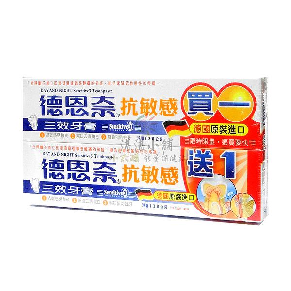 德恩奈 抗敏感 三效牙膏 130g 買一送一