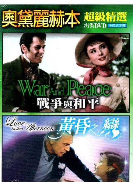 【停看聽音響唱片】【DVD】奧黛麗赫本超級精選(戰爭與和平、黃昏之戀)