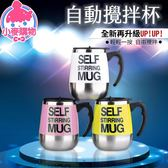 ✿現貨 快速出貨✿【小麥購物】  磁吸自動攪拌杯 新款磁化自動攪拌馬克杯 咖啡【G105】