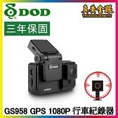 【DOD】GS958 1080P GPS 行車紀錄器 三年保固
