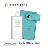 Maktar Piconizer2 口袋相簿二代 128GB 閃耀銀