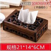 紙巾盒遙控器收納盒木多功能抽紙盒客廳茶幾復古創意木質桌面收納 格蘭小舖