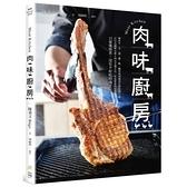 肉味廚房MEAT KITCHEN