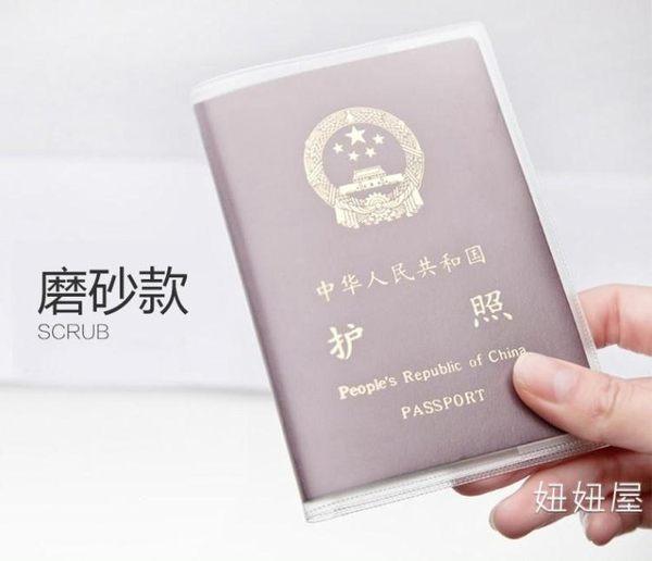 5個裝護照保護套透明防水護照套旅行通行證保護套護照殼證件套 免運直出 交換禮物