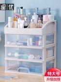 衛生間化妝品收納盒透明塑料桌面置物架抽屜式梳妝臺護膚品收納架igo 免運