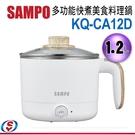 【信源電器】 1.2公升【 SAMPO聲寶多功能快煮 1.2L 美食鍋(電鍋)】KQ-CA12D / KQCA12D