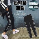 EASON SHOP(GU0566)休閒學生運動褲女小腳褲撞色兩條槓哈倫褲韓版寬鬆棉褲黑色純色 M-2XL