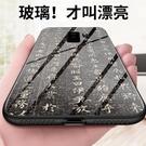 三星 s9 中國風手機套 S8 創意書法 防摔手機殼 三星 S9 + 玻璃手機殼 三星 S8 plus 情侶男女款 手機套