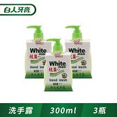 白人洗手露300mlX3瓶