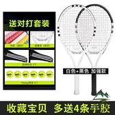 【2支裝】網球拍雙人套裝男女訓練器專業碳素一對【步行者戶外生活館】