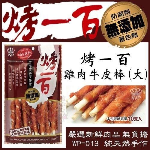 *WANG*烤一百《雞肉牛皮棒(大)》寵物零食 10支入/包 【WP-013】/狗零食