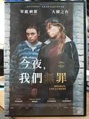 挖寶二手片-P01-390-正版DVD-電影【今夜,我們無罪】-蕾雅瑟杜 洛契迪森姆(直購價)