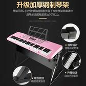多功能電子琴教學61鋼琴鍵成人兒童初學者入門男女孩音樂器玩具88 〖korea時尚記〗 YDL