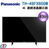 【信源】49吋Panasonic國際牌4K連網 LED液晶顯示器 TH-49FX600W