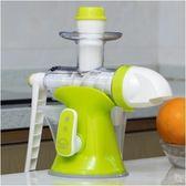 榨汁機  手動榨汁機家用多功能迷妳手搖學生榨汁器小麥草水果原汁機語  宜室家居