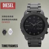 【人文行旅】DIESEL | DZ4222 頂級精品時尚男女腕錶 TimeFRAMEs 另類作風 51mm 陶瓷錶