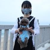 寵物 A4Pet 寵物雙肩胸前包泰迪背包透氣貓包便攜包貓袋狗狗外出背帶包『快速出貨』YTL