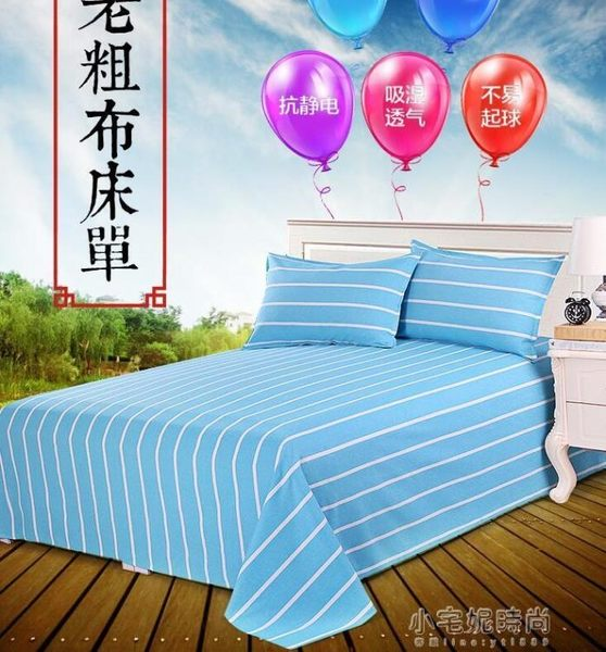 老粗布床單單件加厚棉布宿舍單雙人被單大炕單1.2 1.5m 1.8m米床『小宅妮時尚』