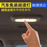 汽車內照明燈車頂燈LED裝飾后備箱燈尾箱改裝感應觸摸燈閱讀小夜