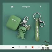 可愛恐龍蘋果airpods2保護套無線藍牙耳機硅膠殼套【步行者戶外生活館】