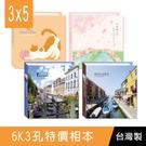 珠友 SS-50021 6K3孔活頁特價相簿/相本/相冊/可收納120枚3x5相片