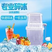 手動小型家用碎冰機多功能透明酒吧手搖刨冰機攪冰創意冰沙碎冰器 ATF 夏季新品