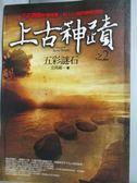 【書寶二手書T3/一般小說_IMN】上古神蹟之(2)五彩謎石_金萬藏