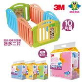 【親親Ching Ching】彩色繽紛圍欄(10片組)+【3M】兒童安全防撞地墊(24片,單色隨機) PY-07N