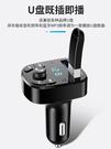 車載藍牙接收器 5.0無損mp3播放多功能音樂點煙汽車用品充電器快充【618特惠】
