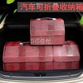 汽車收納箱車載儲物箱後備箱車內多功能雜物整理箱尾箱車用收納盒 快速出貨 YYP