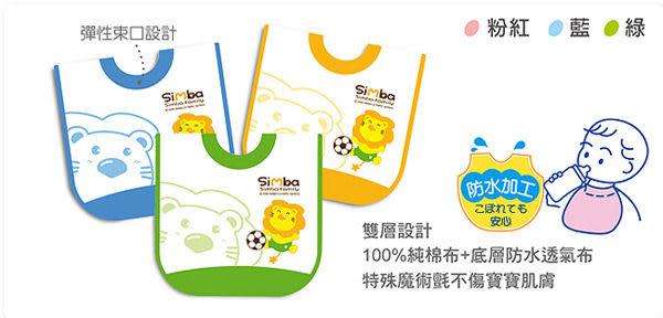 【奇買親子購物網】小獅王辛巴simba套頭圍兜(足球)-(藍/綠/橘)