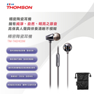 THOMSON 精密陶瓷耳機 TM-TAEH03M  ◆高科技精密陶瓷腔體,緊密抗躁