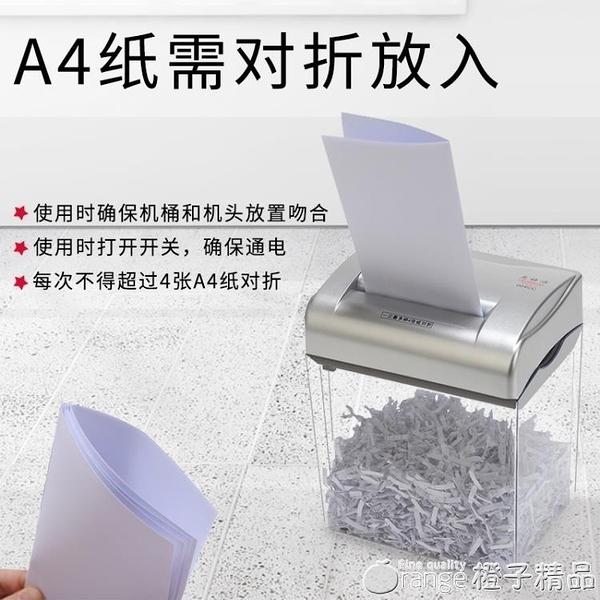 惠格浩004CC桌面型迷你碎紙機電動辦公文件廢紙粉碎機小型家用便攜『璐璐』