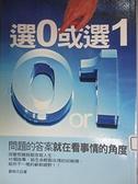 【書寶二手書T8/勵志_BK8】選0或選1-問題的答案就在看事情的角度_劉明凡