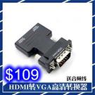 KYN轉接頭 HDMI母轉VGA公帶音頻...