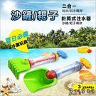 沙灘兒童戲水玩具cikoo水槍-沙鏟耙子兩用海邊玩沙玩具-321寶貝屋