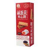 【常新食品】鹹蛋黃夾心餅-黑芝麻花生(10片入)/盒