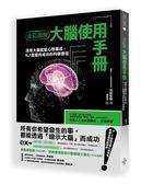 NLP大腦使用手冊:最簡單的行為科學實踐術,讓大家都聽你的