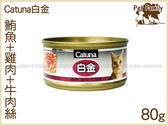 寵物家族*-Catuna白金貓罐 鮪魚+雞肉+牛肉絲