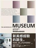(二手書)MUSEUM 博物館的美學經濟