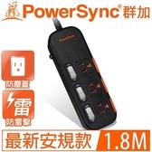 PowerSync群加 3開3插滑蓋防塵防雷擊延長線1.8M 6呎 TS3X0018黑