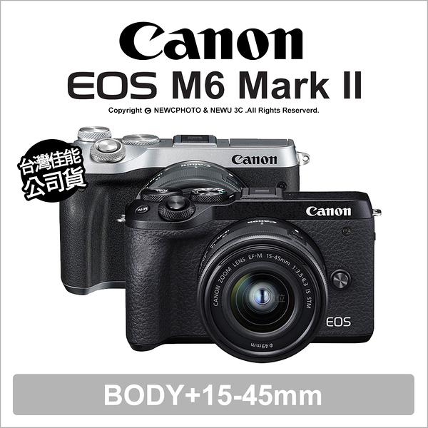 Canon 佳能 EOS M6 Mark II 15-45mm 微單眼 4K 公司貨【回函禮~10/31+可分期】薪創數位